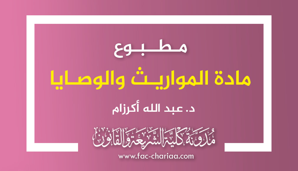 مطبوع مادة المواريث والوصايا د.أكرزام