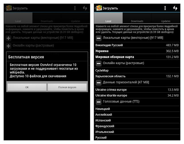 Слева - сообщение об ограничениях бесплатной версии, справа - меню «Управление файлами карт», вкладка «Local» с уже загруженными картами
