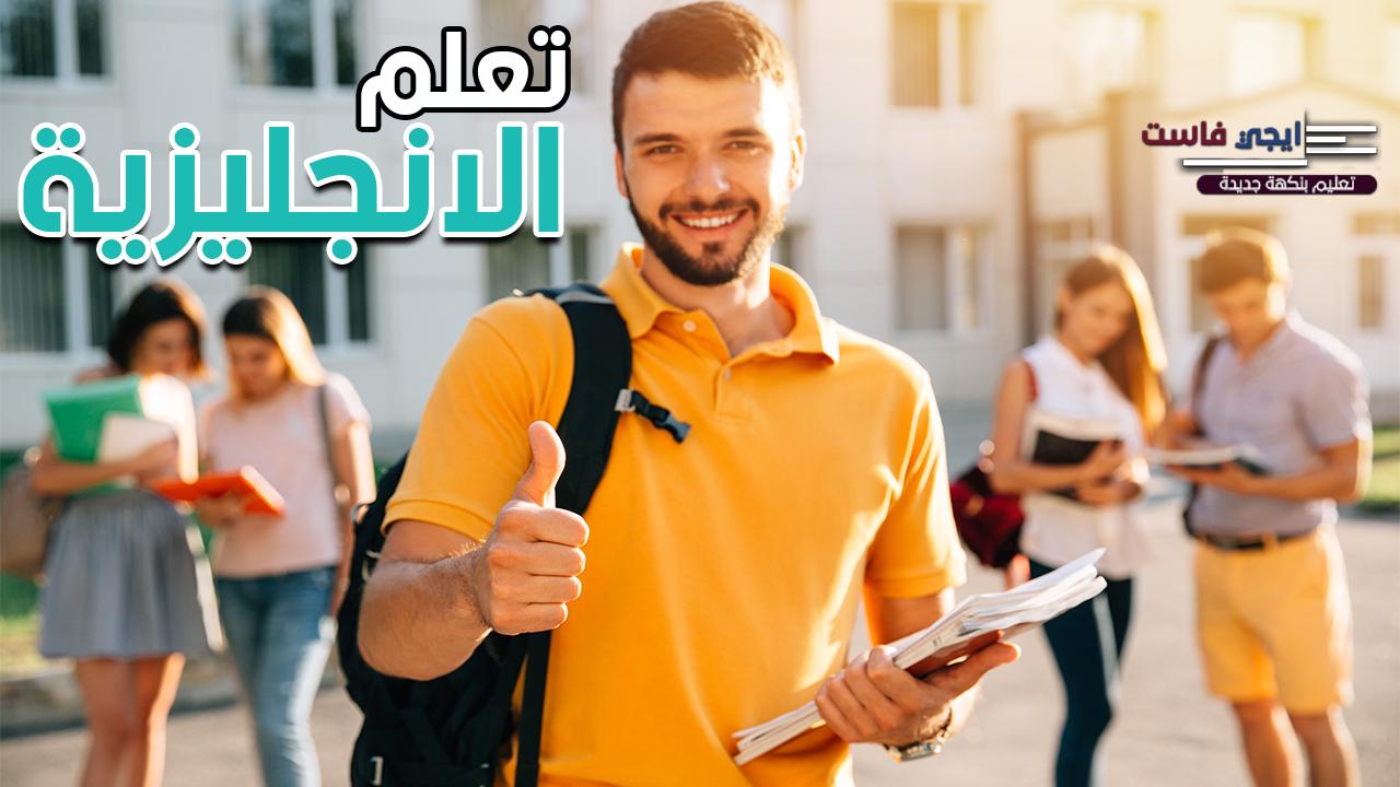 اللغة الانجليزية,تعليم الانجليزية,كيف اتعلم اللغة الانجليزية,كورس اللغة الانجليزية,ايجي فاست,ايجي فاست التعليمي,egy fast,egyfast