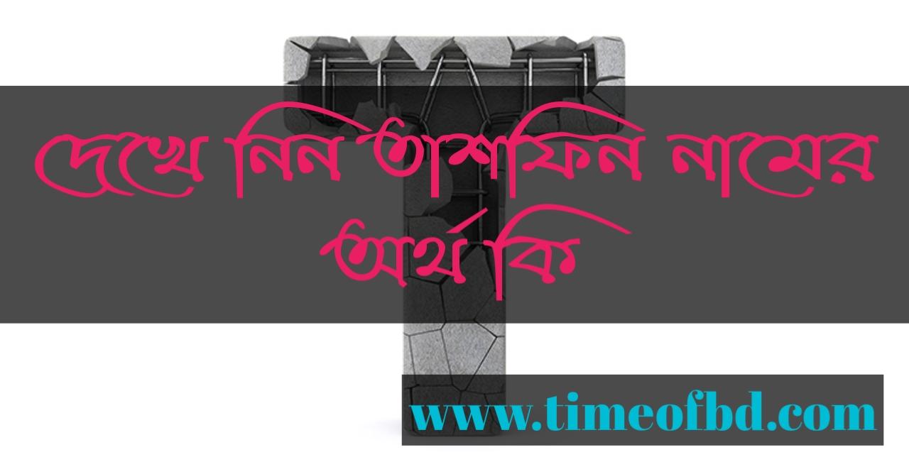 Tasfin name meaning in Bengali, তাশফিন নামের অর্থ কি, তাশফিন নামের বাংলা অর্থ কি, তাশফিন নামের ইসলামিক অর্থ কি,