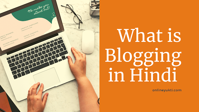 What is Blogging in Hindi | Blogging क्या हैं?