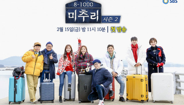 Download Reality Show Korea Village Survival, the Eight 2 Batch Subtitle Indonesia
