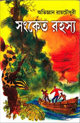 Sanket Rahasya by Abhigyan Roychowdhury (pdfbengalibooks.blogspot.com)
