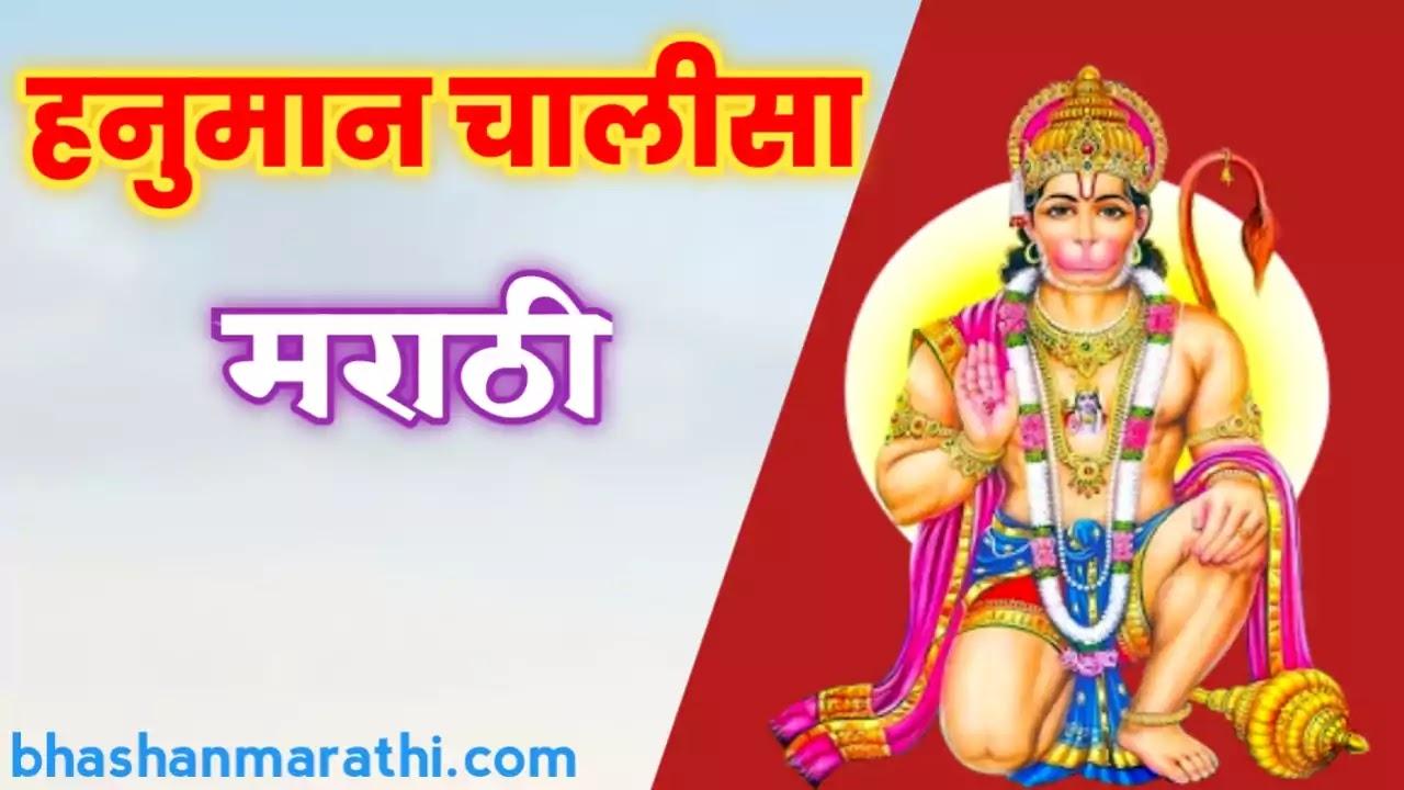 हनुमान चालीसा मराठी hanuman chalisa in marathi