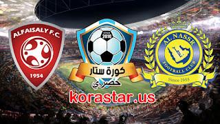 نتيجة مباراة النصر والفيصلي اليوم السبت 7-3-2020 في الدوري السعودي الجولة ال21
