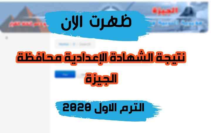 نتيجة الشهادة الإعدادية محافظة الجيزة الترم الاول 2020