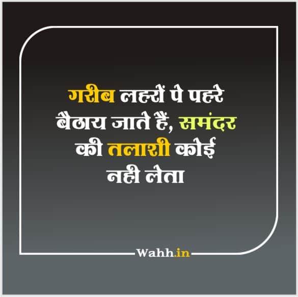 Garibi Status in Hindi images