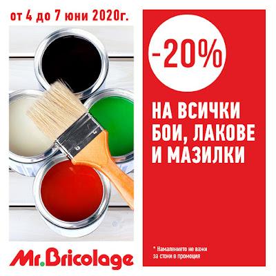 -20% на всички Бои, Лакове, Мазилки