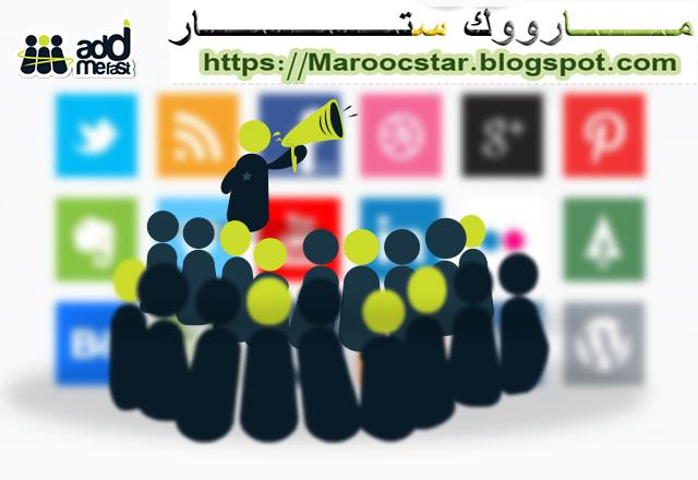 شرح موقع addmefast لزيادة اللايكات والمشاركات ووو....