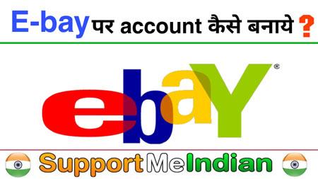 Ebay par account kaise banaye