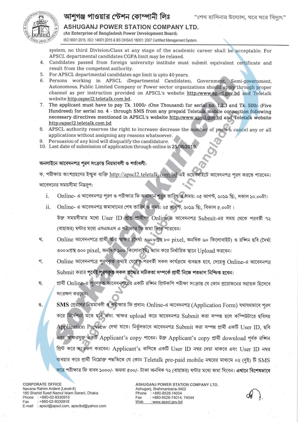 Ashuganj Power Station Company Limited Jobs Circular 2019