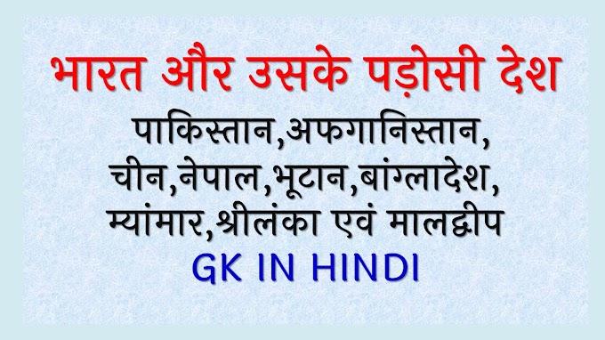 भारत और उसके पड़ोसी देश : पड़ोसी देश सामान्य ज्ञान   | Bhart Ke Padosi Desh GK in Hindi