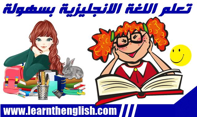 تعلم اللغة الانجليزية بسهولة