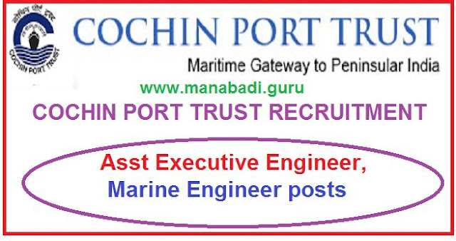 Cochin Port Trust Recruitment,Engineer Jobs,Asst Executive Engineer jobs