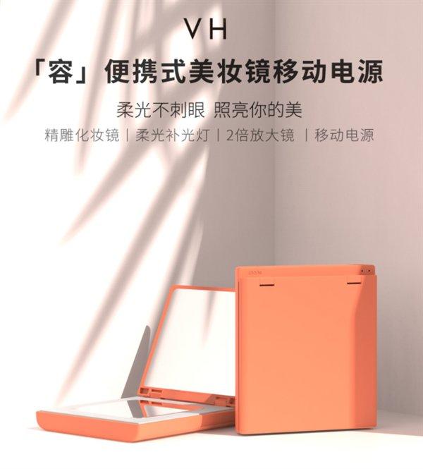 xiaomi makeup mirror with power bank
