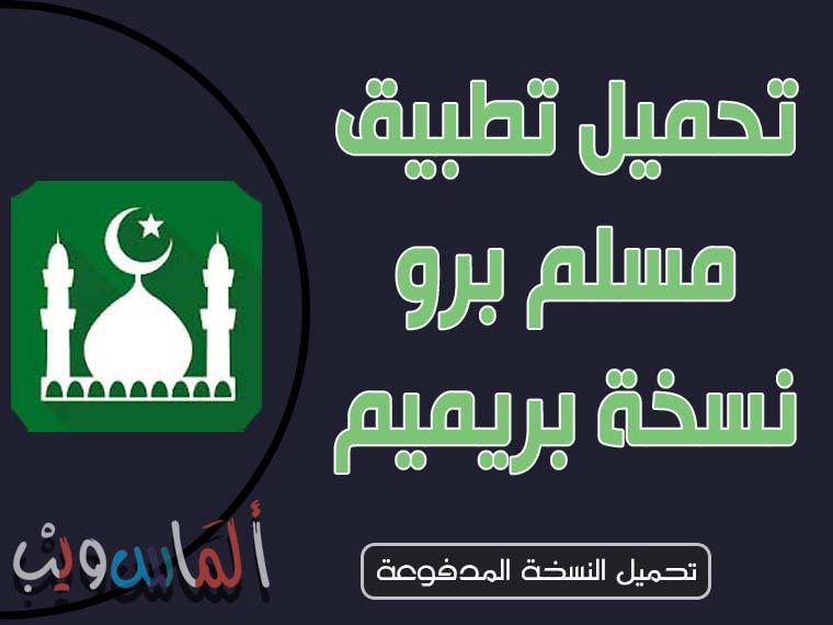 تحميل تطبيق Muslim Pro Premium