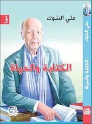 علي الشوك يكتب سيرته «قبل ضمور الذاكرة»