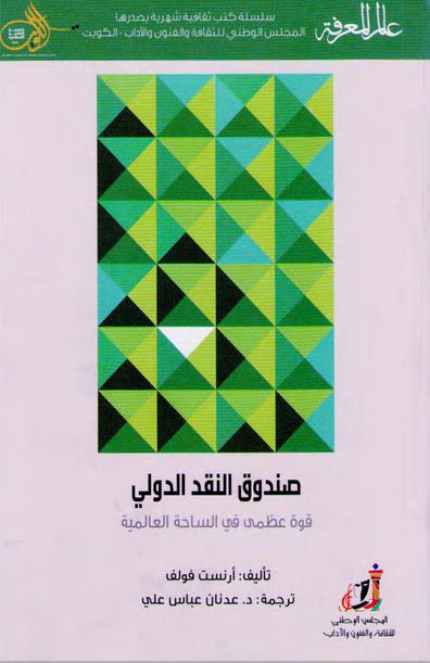 تحميل كتاب ممارسة قوة الان pdf
