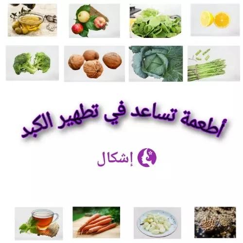 أطعمة تساعد في تطهير الكبد