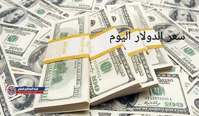 سعر الدولار اليوم الاثنين 09-08-2021 في البنوك المصرية