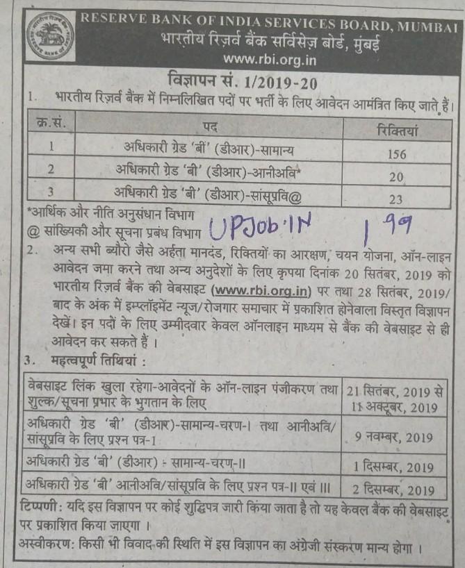 RBI grade b 2020 notification Officer vacancy Application Form Post 199