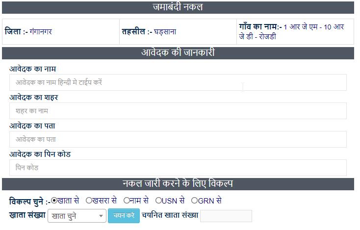 jamin-ki-jamabandi-nakal-apna-khata-e-dharti-portal