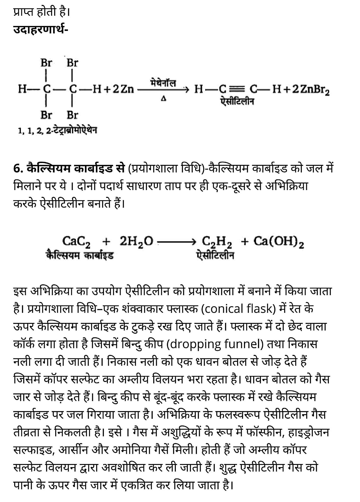 कक्षा 11 रसायन विज्ञान अध्याय 13 हिंदी में एनसीईआरटी समाधान