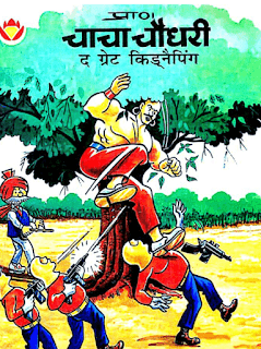 Chacha-Chaudhary-the-Great-Kidnaping-Comics-Book-In-Hindi-PDF-Free-Download