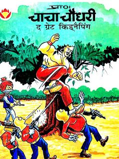 चाचा चौधरी द ग्रेट किडनैपिंग कॉमिक्स बुक्स इन हिंदी पीडीऍफ़  | Chacha Chaudhary the Great Kidnaping Comics Book In Hindi PDF Free Download