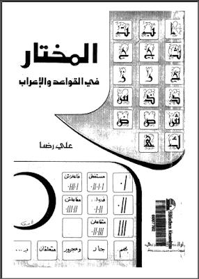 كتاب المختار في القواعد والإعراب - علي رضا