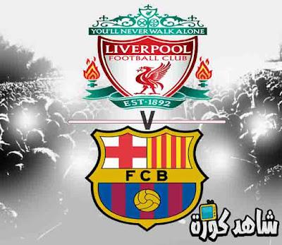 مشاهدة مباراة ليفربول وبرشلونة بث مباشر اليوم