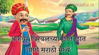 Akbar Birbal Marathi Gosthi - Husharine Moja