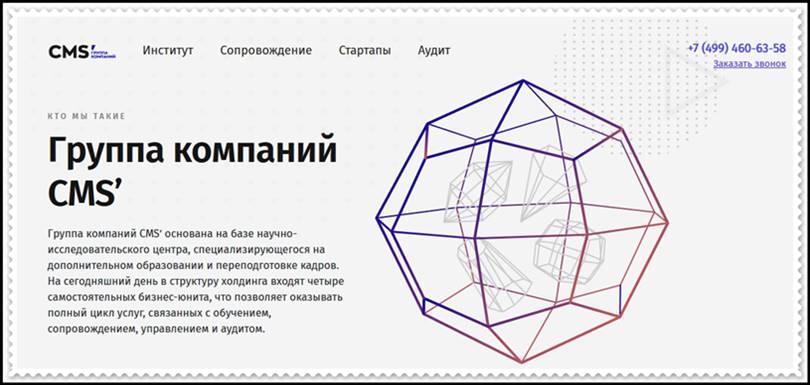 Мошеннический сайт cms-institute.ru – Отзывы, развод, платит или лохотрон? Мошенники