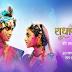 Jahan Jahan Radhe Waha Jayenge Murari Song Lyrics | Radha Krishn Holi Song | Radha Krishn | Star Bharat