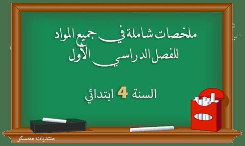 ملخصات شاملة في جميع المواد للفصل الدراسي الأول للسنة الرابعة ابتدائي