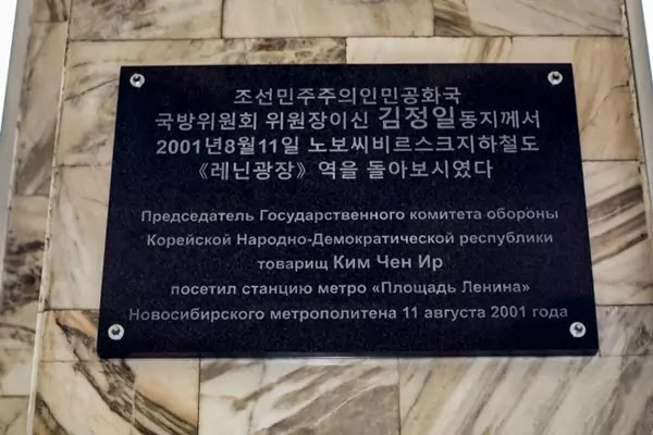 Tablet honoring Kim Jong Il unveiled in Novosibirsk