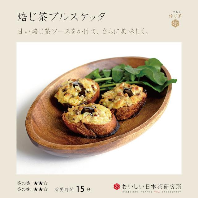 日本茶ノ生餡「しずおか焙じ茶」を使った、焙じ茶ブルスケッタのレシピ。おいしい日本茶研究所。