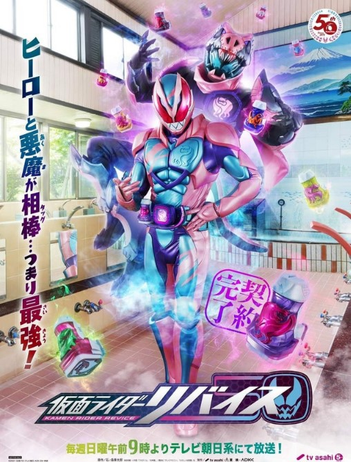 kamen rider revice poster