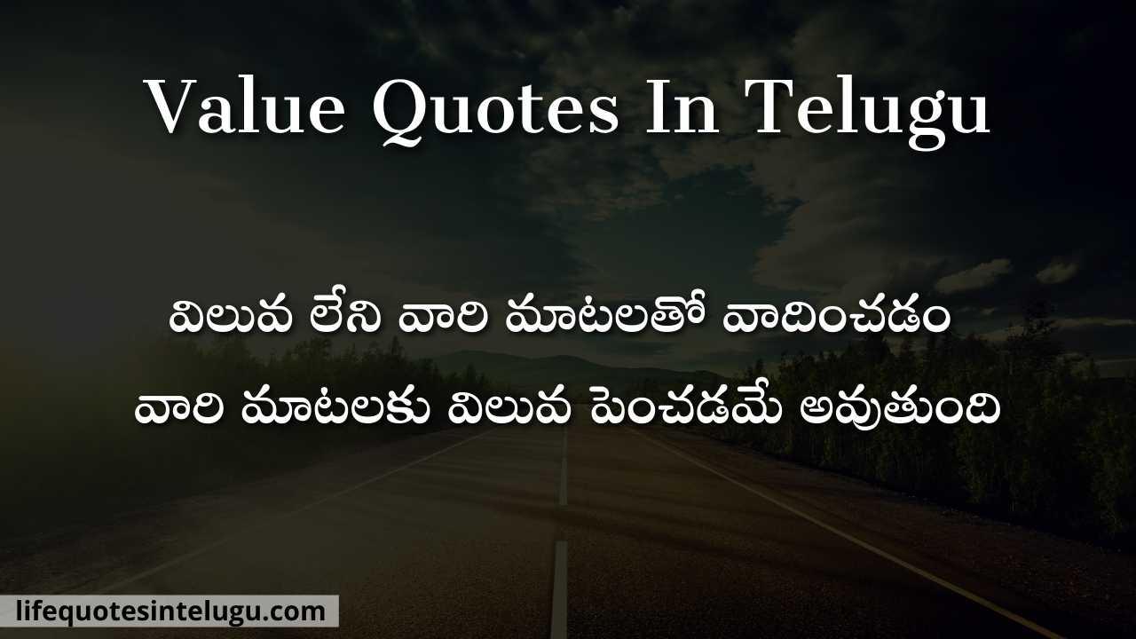 Viluva Quotes Telugu, Best Telugu Quotes About Value