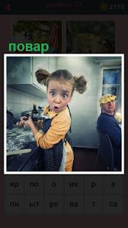 на кухне маленькая девочка как повар готовит еду