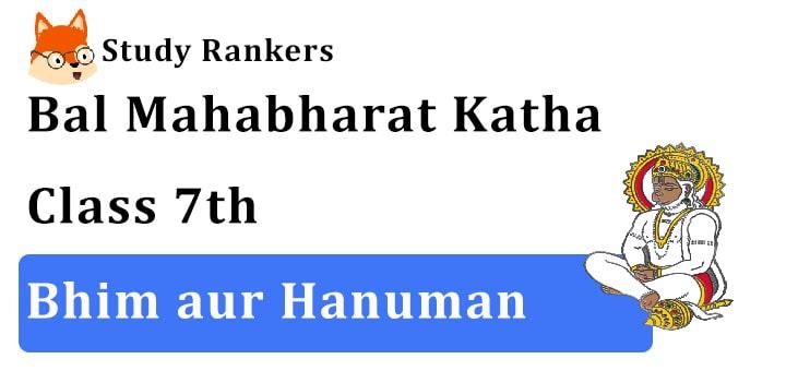 भीम और हनुमान - पठन सामग्री और सार NCERT Class 7th Hindi
