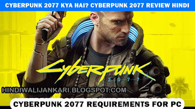 Cyberpunk 2077 kya hai? Cyberpunk 2077 review Hindi