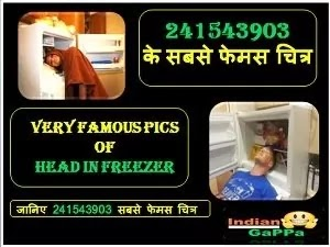 241543903 के सबसे फेमस चित्र - Very Famous Pics of Head in Freezer