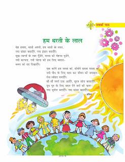 Hum Dharti Ke Lal Ncert Class 7 Hindi Durva Solutions