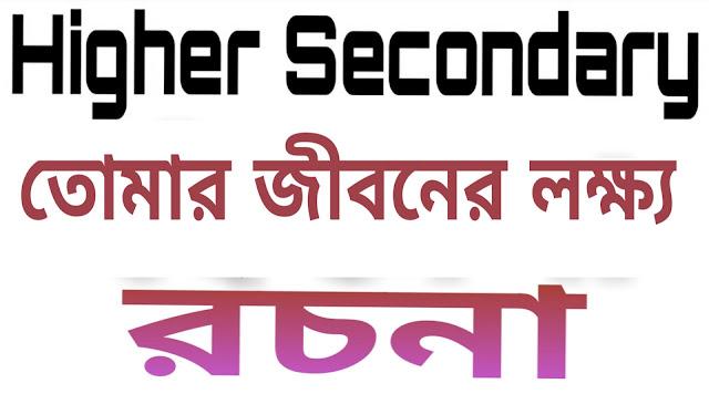 tomar-jiboner-lokho-bangla-rochona
