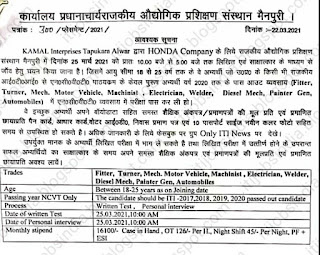 Honda Motorcycle & Scooter India Pvt. Ltd ITI Jobs Campus Placement Drive At Govt ITI Mainpuri, Uttar Pradesh