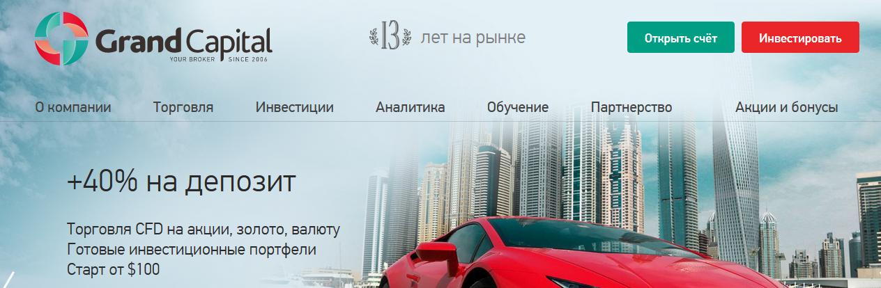 Мошеннический сайт grandcapital.ru – Отзывы, развод. Grand Capital ltd мошенники
