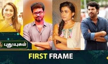 First Frame | Cinema News | 15/09/2017 | Puthuyugam Tv