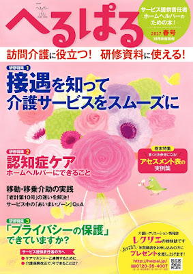[雑誌] へるぱる 2017春号 [Heruparu 2017 spring] Raw Download