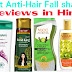 Top 10 Ayurvedic Shampoos To Stop Hair Loss in Hindi